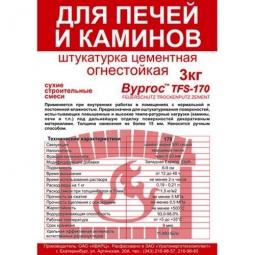 Штукатурка ByProc TFS-170 для печей и каминов огнестойкая 3 кг