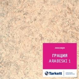 Линолеум бытовой Tarkett Грация Arabeski 1 2,5 м