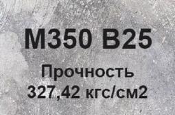 Бетон B25 М350 W6