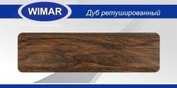 Плинтус Wimar 816 Дуб Ретушированный
