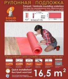 Подложка Solid Красная 2 мм (1.1 м x 15 м)