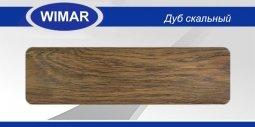 Плинтус Wimar 806 Дуб Скальный