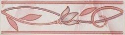 Бордюр Шаxтинская Плитка София Тюльпан Розовый 20x5.7