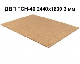 ДВП ТСН-40 2440х1830 3 мм