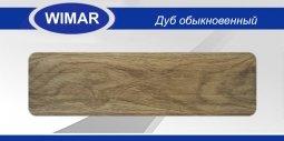 Плинтус Wimar 817 Дуб Обыкновенный
