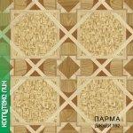 Линолеум Бытовой Комитекс Лин Парма 20-192 Джуди 2 м