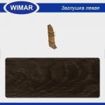Заглушка левая и правая Wimar 818 Дуб Гартвис 58мм (2шт)