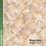Линолеум Бытовой Комитекс Лин Версаль 25-292 Феникс 2,5 м