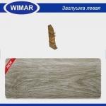 Заглушка левая и правая Wimar 832 Дуб Ведре 58мм (2шт)